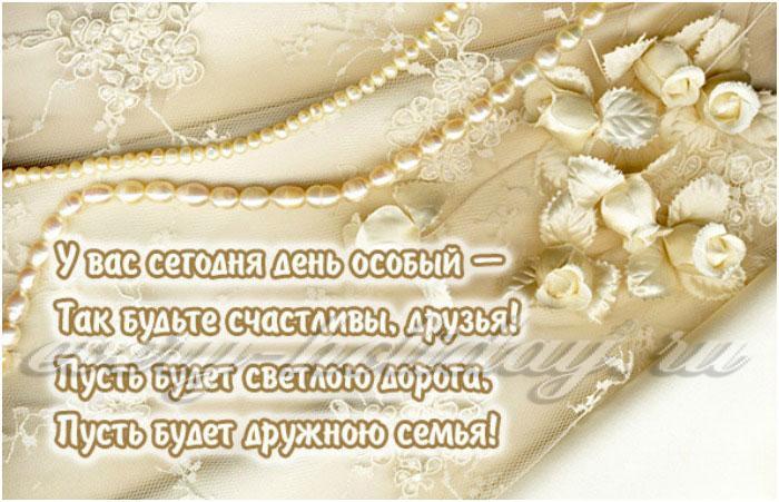 Поздравления молодоженом со свадьбой