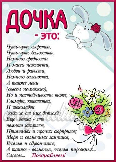 Поздравление с днём рождения дочери 9 лет от мамы 79