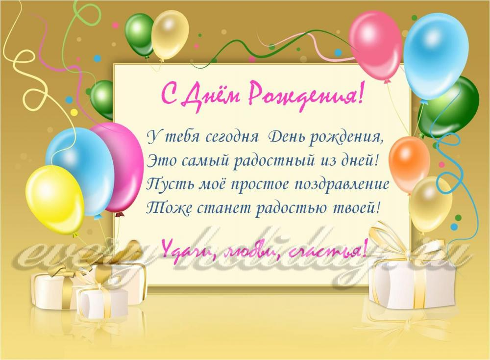 Трогательные поздравления с днем рождения своими словами до слез
