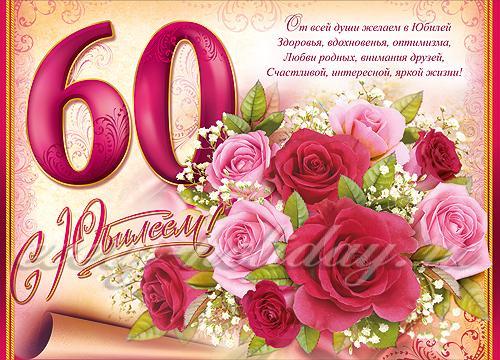 Поздравления сотруднику 60 лет