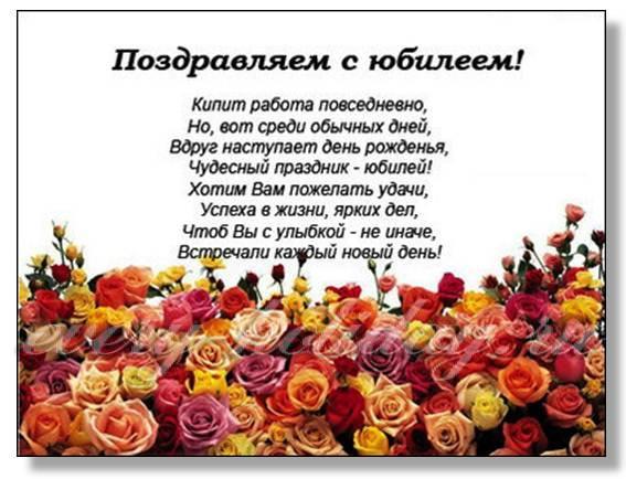 Кавказские поздравления на День Рождения 80