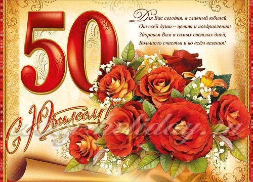С юбилеем 50 лет женщине форум
