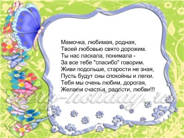 Поздравление с днем рождения маме от дочки трогательные слова