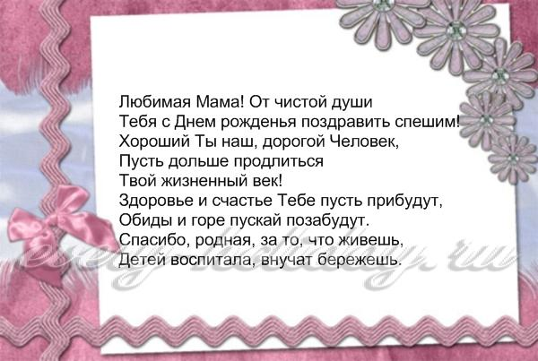 Стихотворение для поздравления дня рождения