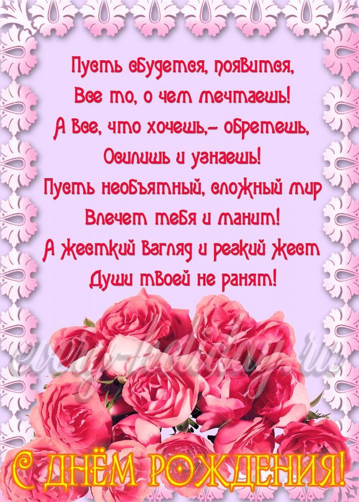 Поздравления с днем рождения женщине небольшое