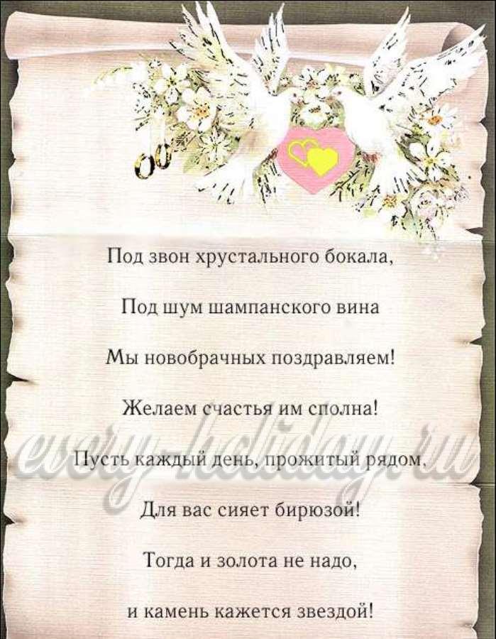 Простые свадебные поздравления своими словами