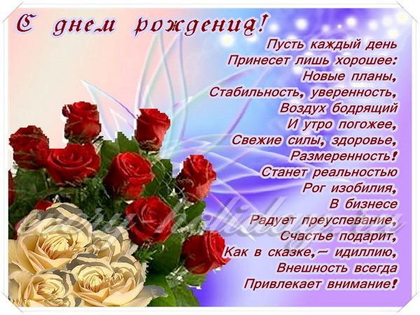 Поздравления с днем рождения женщине красивые своими словами в прозе на вы