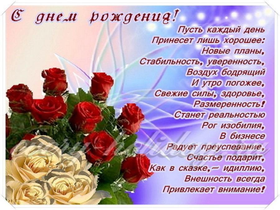 Мудрое поздравление девушке с днем рождения