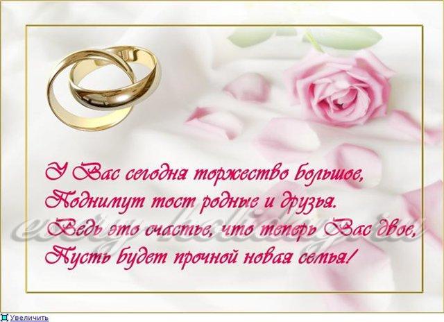 Поздравления с днем свадьбы в красивых картинках