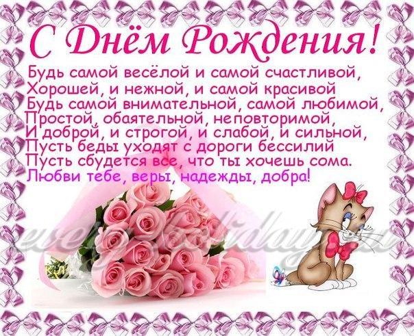 Поздравления с днем рождения в стихах и картинках красивые