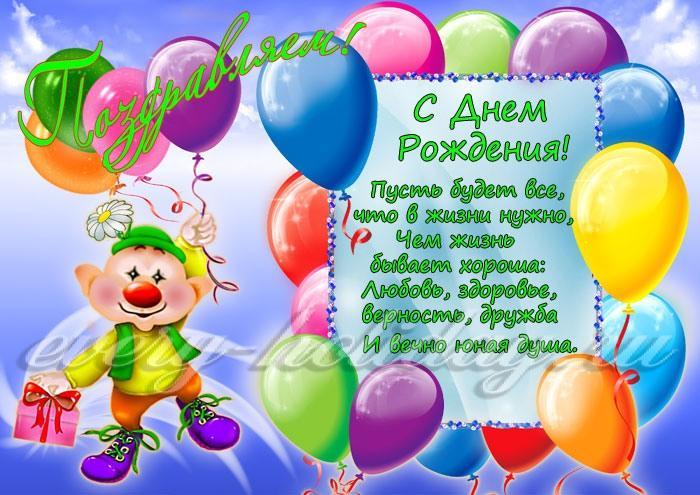 Задорные поздравления с днем рождения