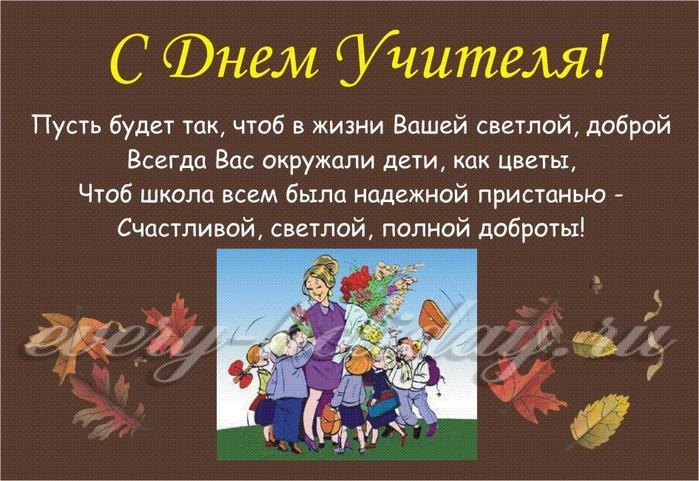 Поздравление учителям на день учителя от учеников короткое