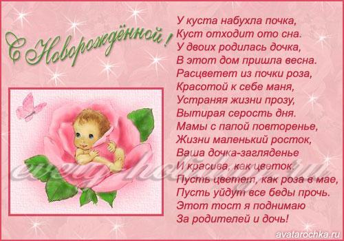 Поздравления с новорожденной дочкой для мамы