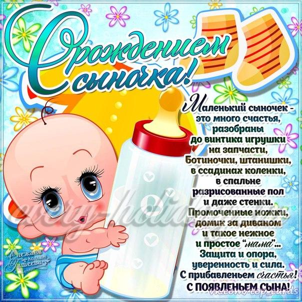 с новорожденным мальчиком картинка