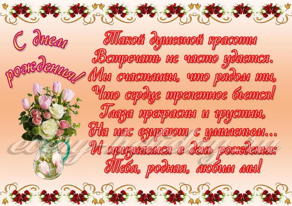 Поздравления сентиментальные с днем рождения