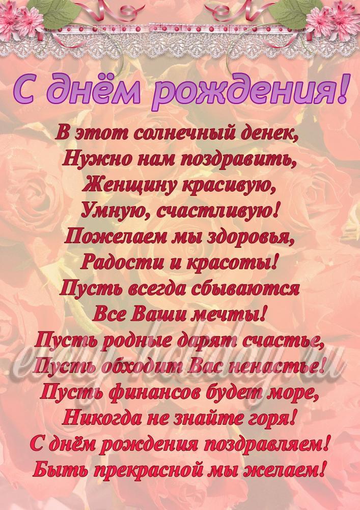 Поздравления с днем рождения женщине красивые на татарском языке