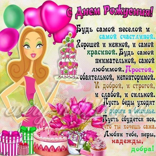 С днём рождения поздравления прикольные девушке с картинками