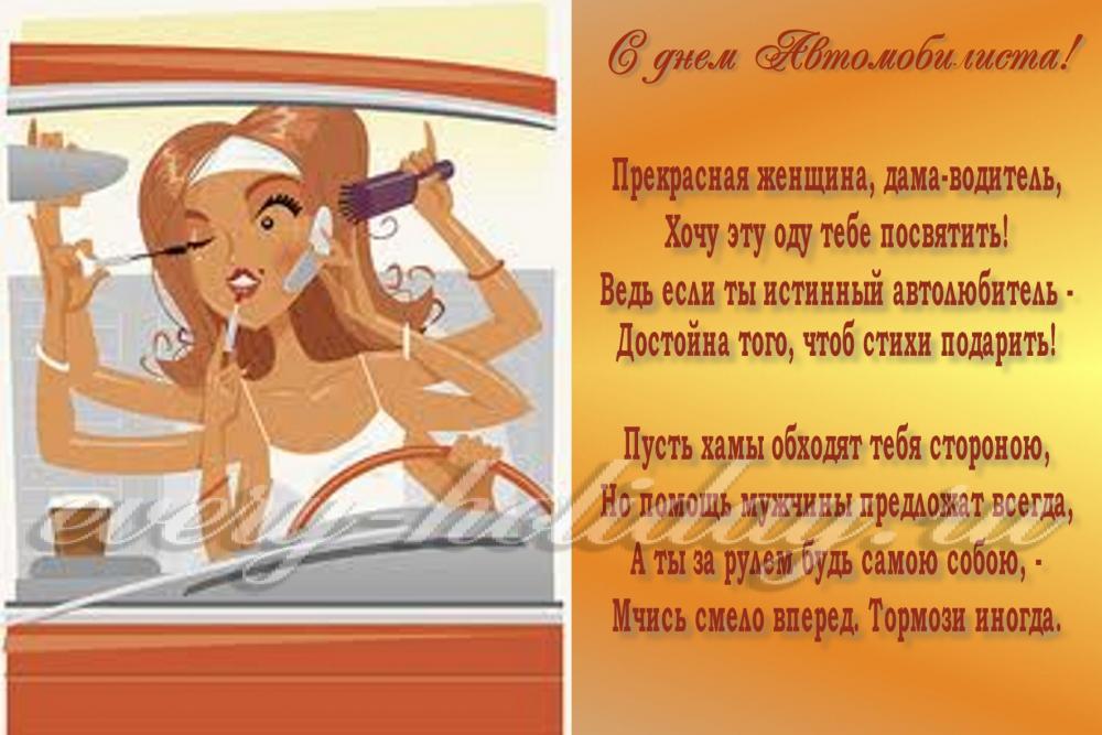 Поздравления с получением прав водительских девушке прикольные