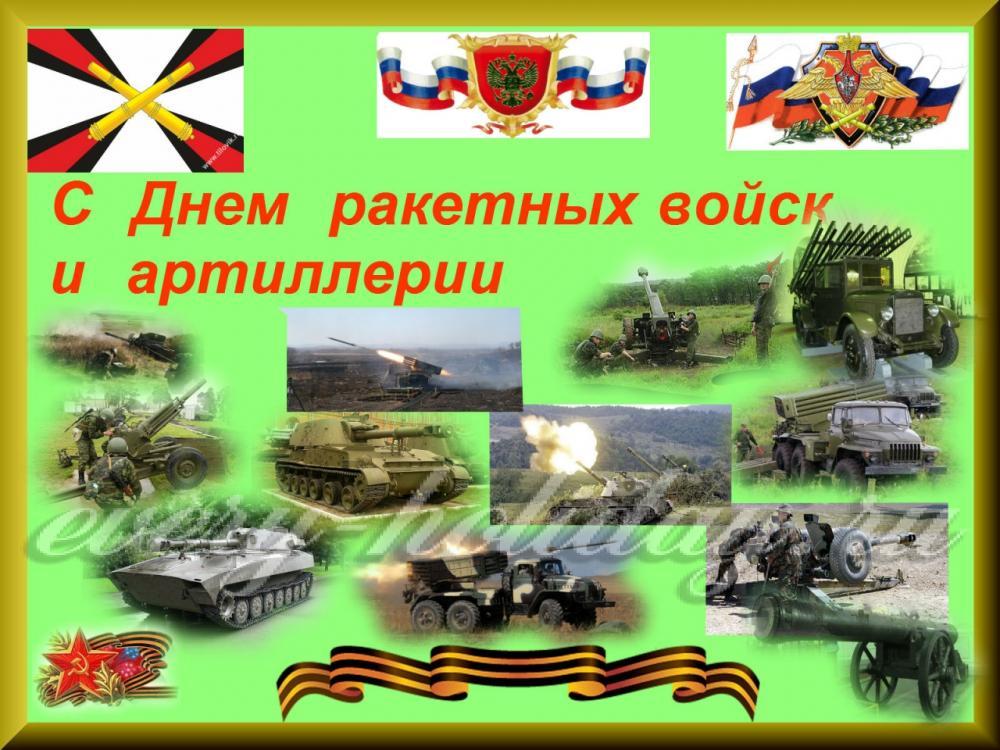 С днем ракетных войск и артиллерии поздравления короткие