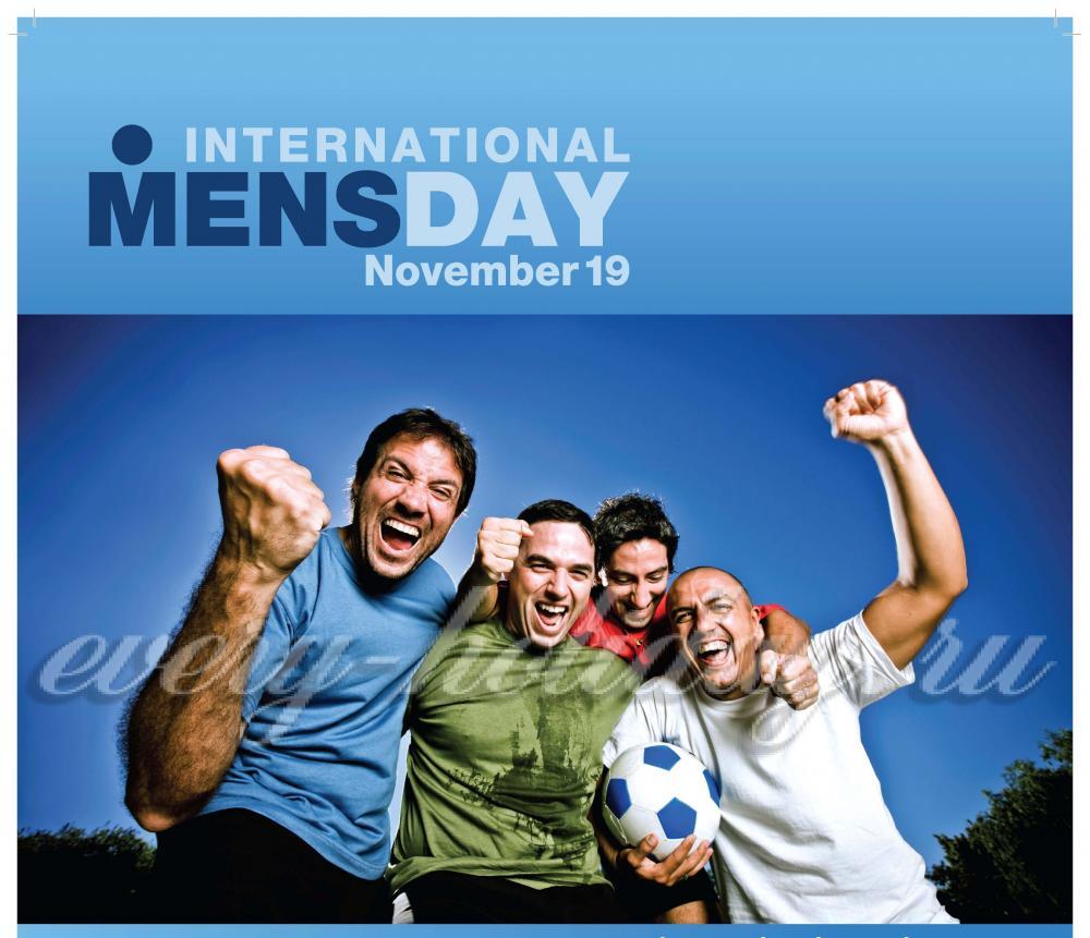 Поздравление с днем всемирного мужчины