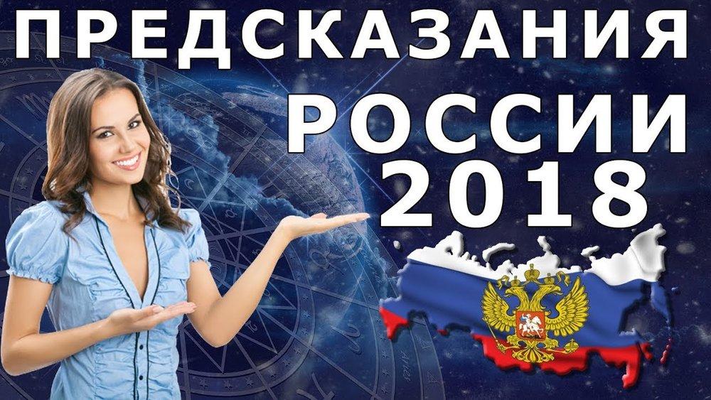 Вера Лион: последние предсказания на 2019 год