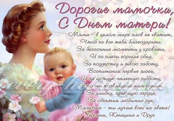 Поздравления с Днем рождения маме своими словами 62