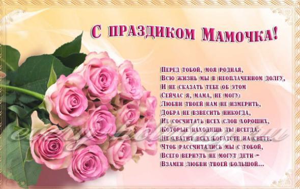 Поздравление с днем мамы в прозе на татарском языке