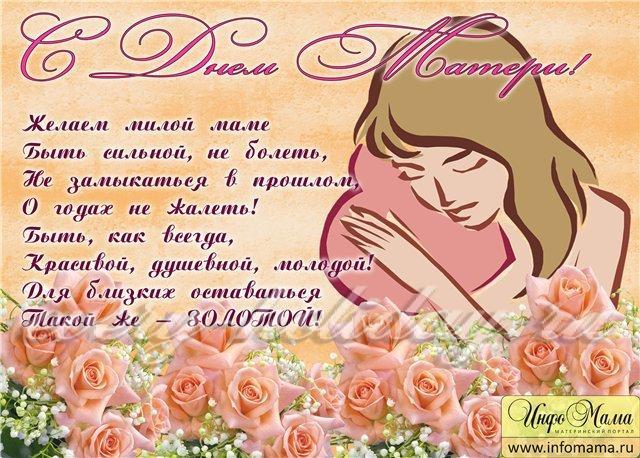 Поздравление ко дню рождения матушке