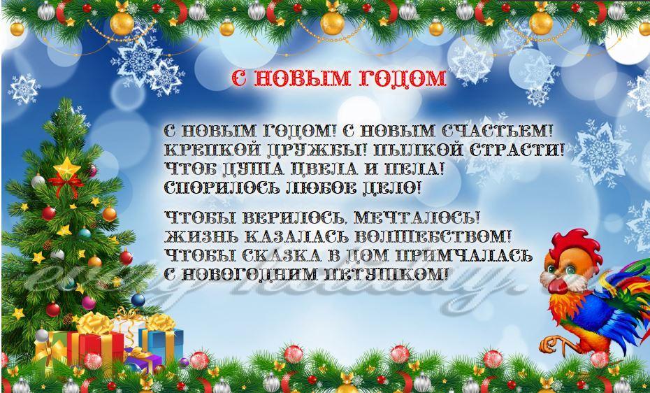 Новогодняя сказка в стихах для старшеклассников
