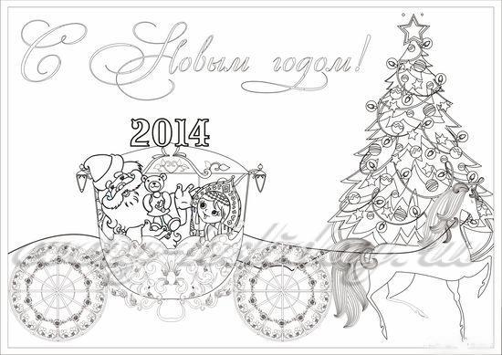Открытка плакат на новый год своими руками
