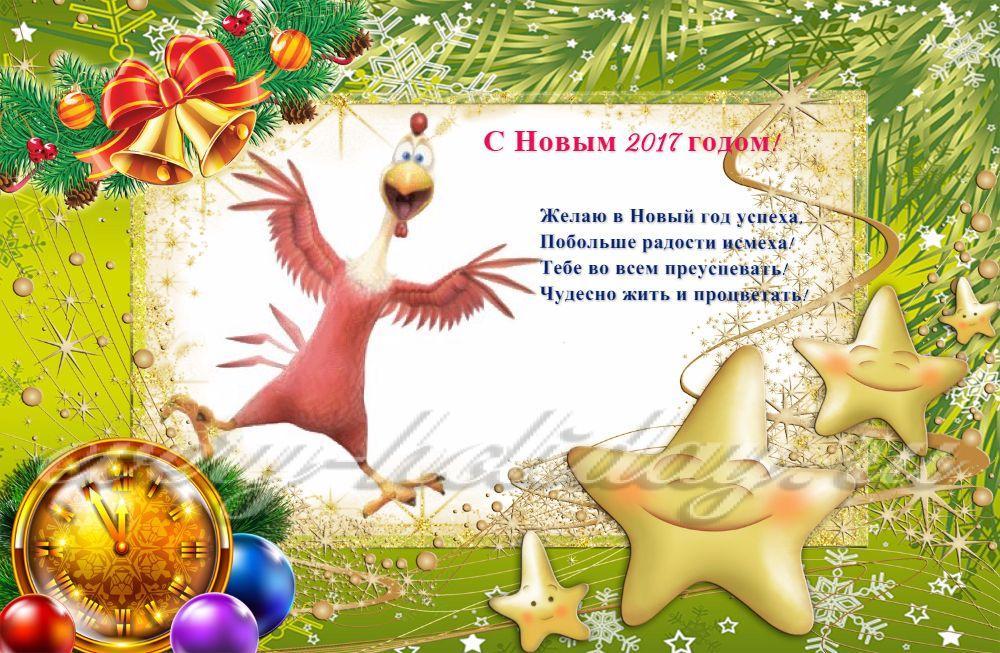 Бесплатные новогодние поздравления с 2017