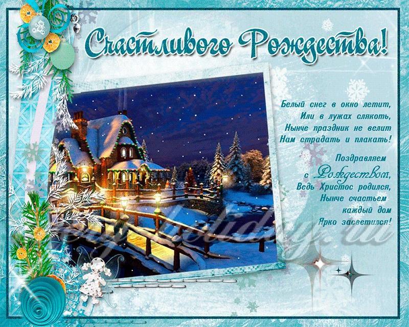 Поздравлением рождеством музыкальная открытка