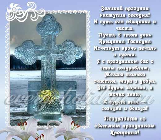 Христианские открытки с крещением господним 6