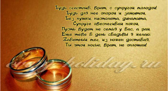 Поздравление со свадьбой брату от брата прикольные