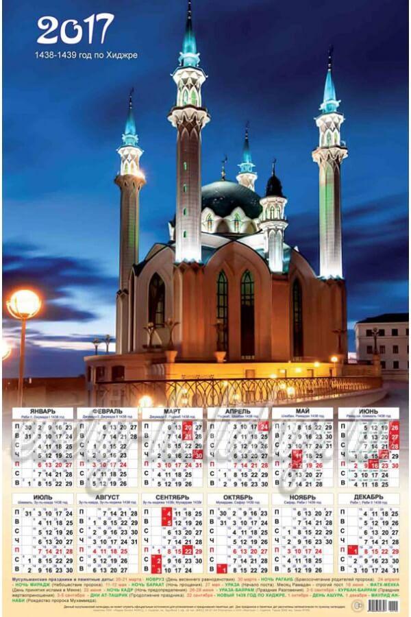 Число сегодня по мусульманскому календарю