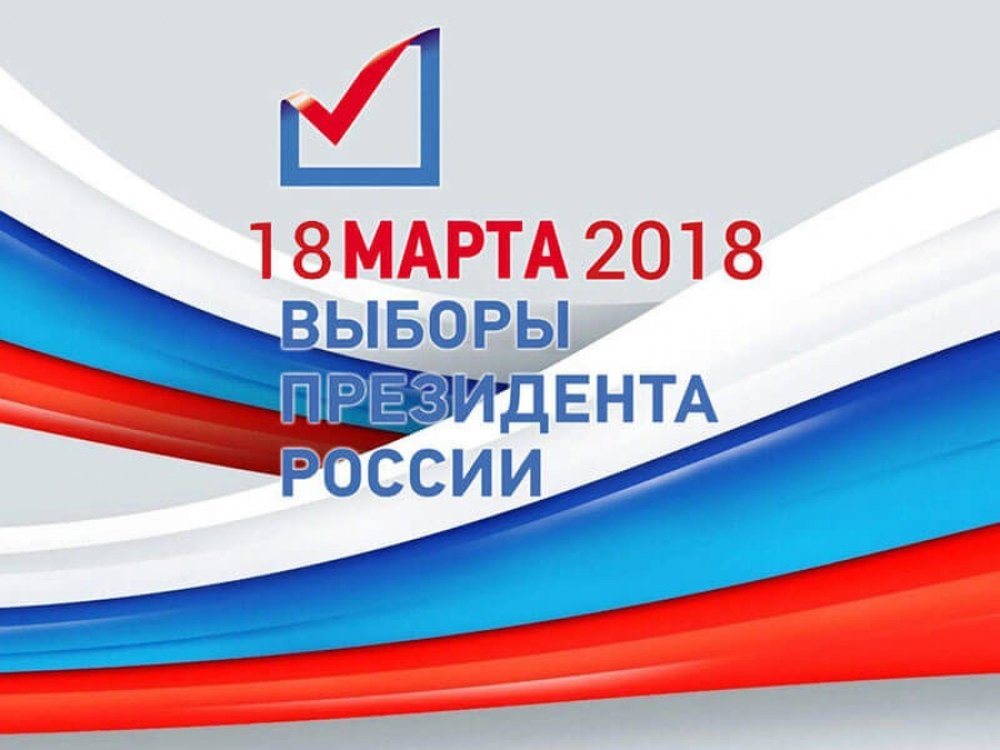 Выборы президента РБ в 2018 году