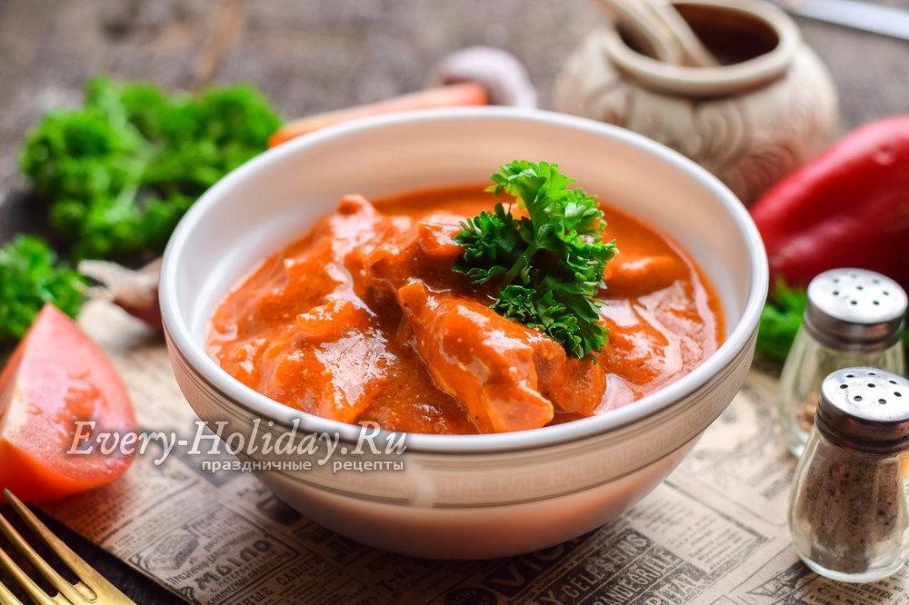 Гуляш из индейки с подливкой рецепт с пошагово без томатной пасты