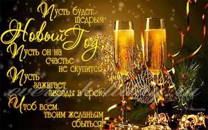 Пожелания на Новый год 2018: короткие
