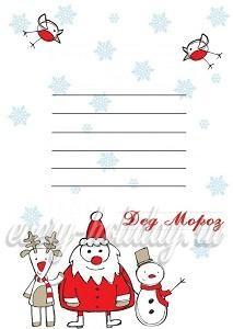 Письмо от Деда Мороза 2018: шаблон, скачать бесплатно