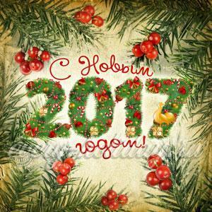 Поздравления с Новым годом Петуха 2017 в прозе