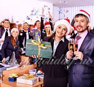 Сценка поздравление на Новый год: корпоратив для коллег