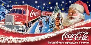 Новогодняя реклама кока колы