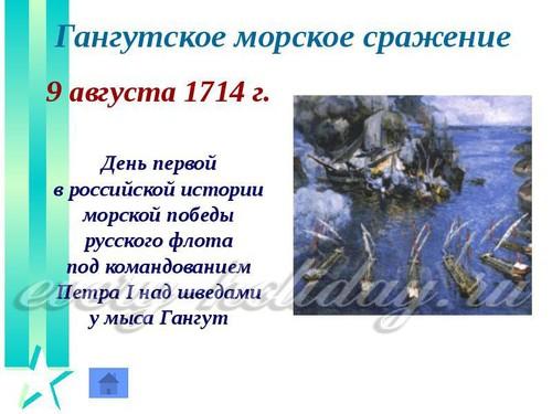 День воинской славы России 2014 поздравления