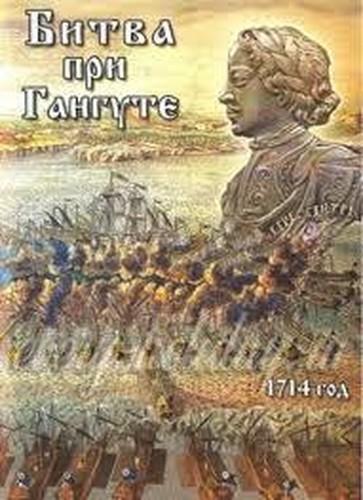 День воинской славы России стихи