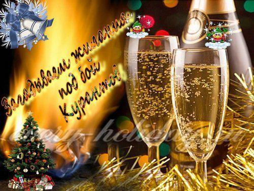 У кого исполнялись желания на новый год