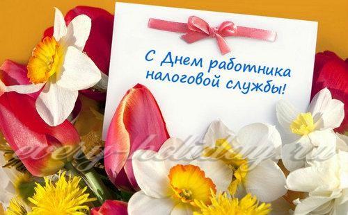 Поздравления с днем налогового работника