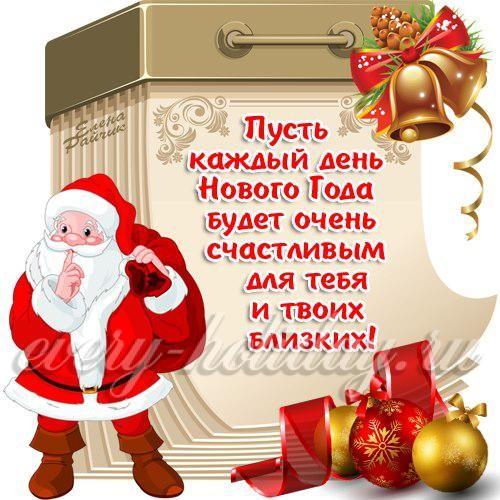 Поздравит с новым годом коротко