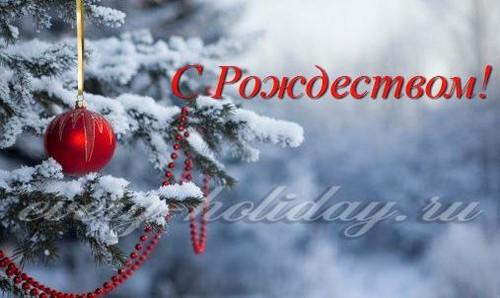 Поздравления на Рождество в стихах