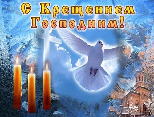 Поздравление с крещением 19 января смс короткие фото 98