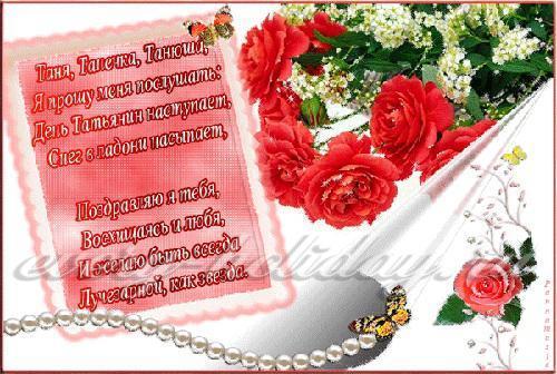 Поздравления с днем Татьяны 25 января: прикольные